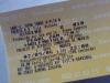 2006_madrid_ticket_makoworks